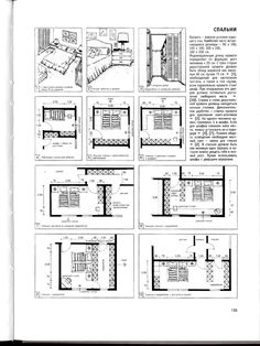 Спальни: для проектировщиков Architecture Plan, Architecture Details, Flat Plan, Plan Sketch, Interior And Exterior, Interior Design, Small Apartments, Home Projects, Helpful Hints