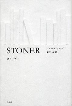 ストーナー :::出版社: 作品社 (2014/9/25)