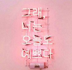 We will meet soon everything pink, aesthetic light, aesthetic images, korean aesthetic, Aesthetic Light, Korean Aesthetic, Aesthetic Colors, Aesthetic Images, Aesthetic Grunge, Aesthetic Vintage, Aesthetic Wallpapers, Aesthetic Pastel Pink, Aesthetic Art