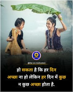 Motivational Quotes In Hindi, Hindi Quotes, Suvichar In Hindi, Mind Power, Self Improvement Tips, Good Thoughts, Facts, Indian, Indian People