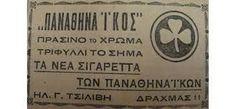 Vintage Advertising Posters, Vintage Advertisements, Vintage Ads, Vintage Posters, File Image, Poster Ads, Old Photos, The Past, Greek