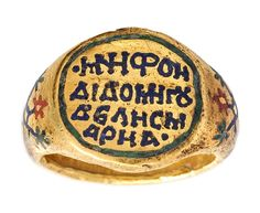 """Une bague de mariage dans l'empire Byzantin – 1200 / """"I, Goudeles, give this engagement ring to Maria."""" Gold and enamel engagement ring with a Greek inscription, dating from about 1175–1300 AD, and measuring 3cm in diameter. Image courtesy of the National Archaeological Museum, Athens."""