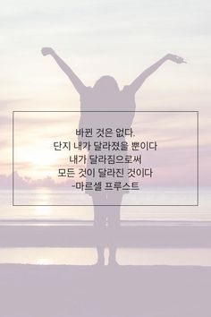 Wise Quotes, Famous Quotes, Korean Quotes, Idioms, Self Improvement, Proverbs, Cool Words, Quotations, Typography