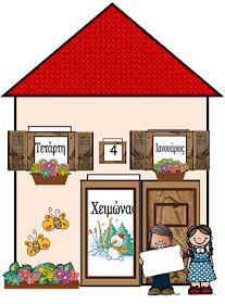 Diy And Crafts, Gallery Wall, Teacher, School, Frame, Class Decoration, Blog, Kids, Home Decor