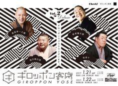 ブルーシアターチケット ギロッポン寄席Vol.2 Ad Design, Logo Design, Dm Poster, Japanese Graphic Design, Advertising, Banner, Typography, Layout, Logos