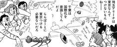 これ以上東京が千葉を可愛がるなら埼玉は独立する――犬木加奈子インタビュー【後編】|埼玉最強伝説|犬木加奈子|cakes(ケイクス)