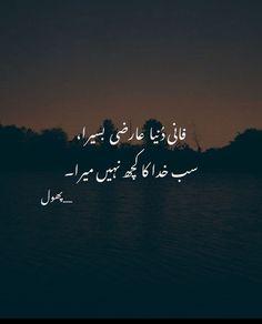 Allah Quotes, Urdu Quotes, Poetry Quotes, Me Quotes, Qoutes, Best Islamic Quotes, Beautiful Islamic Quotes, Islamic Inspirational Quotes, Soul Poetry