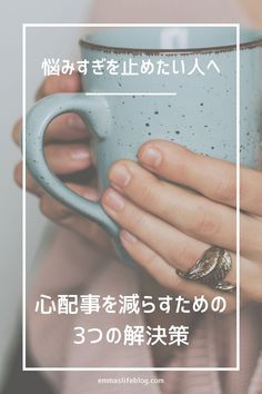 Way Of Life, Anxiety, Life Hacks, Rings For Men, Engagement Rings, Enagement Rings, Men Rings, Wedding Rings, Stress