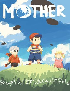 MOTHER 20th anniversary sketch