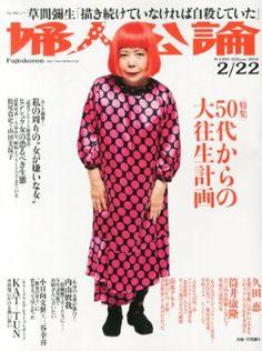 婦人公論 2014年 2/22号