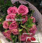 02 Φεβρουαρίου 🌹🌹🌹 Σήμερα γιορτάζουν οι: Υπαπαντή,Μαρουλία,Μαρούλα,Ρούλα Happy Name Day, Beautiful Pictures, Floral Wreath, Happy Birthday, Flowers, Plants, Cards, Paracord, Search