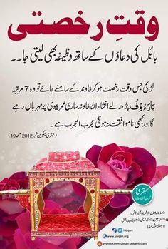 Waqt e ruqsati zaroor padhen Duaa Islam, Islam Hadith, Allah Islam, Islam Quran, Alhamdulillah, Islamic Prayer, Islamic Teachings, Islamic Dua, Islamic Status