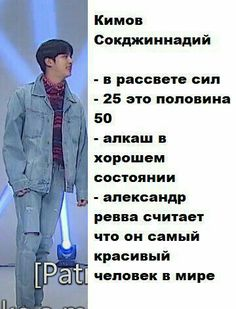 Jin Kim, Bts Jin, Bts Bangtan Boy, Korean Words, Worldwide Handsome, Bts Members, Bts Boys, Seokjin, Taehyung
