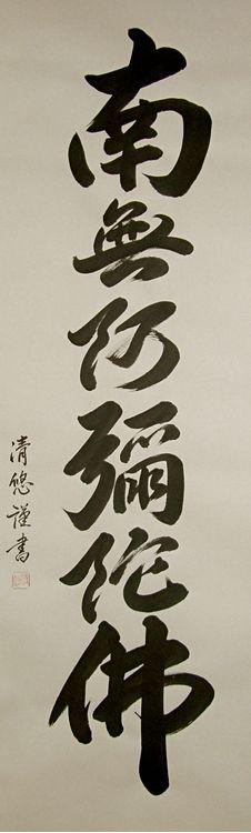 Namu Amida Butsu - Known as 'Nembutsu', central to Pure Land Buddhism