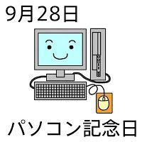 Oggi in Giappone l'anniversario del COMPUTER 【パソコン記念日】    Il 28 settembre del 1979 (54esimo anno dell'era Showa) la NEC (Società Elettrica Giapponese) ha messo in vendita la serie di computer portatili PC-8000, scintilla che dette il via al boom dei computer.  gma