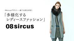 08sircusのデザイナー・森下公則氏が思う「多様化するレディースファッション」のこと