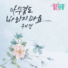 Woo Yi Kyung - Don't Want Anything (아무것도 바라지마요)   Good Person OST Part 17