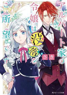 Albert Ke no Reijou wa Botsuraku wo go Shomou desu - Novel Updates