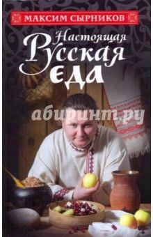Максим Сырников - Настоящая русская еда обложка книги