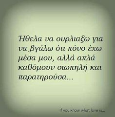 Ο ΠΟΝΟΣ ΕΚΕΙΝΗΣ ΤΗΣ ΗΜΕΡΑΣ... Poetry Quotes, Sad Quotes, Woman Quotes, Book Quotes, Life Quotes, Inspirational Quotes, Greek Language, Greek Words, Special Quotes