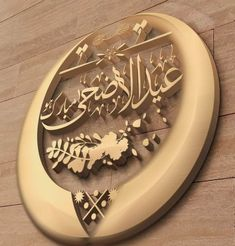 Eid Ul Azha Mubarak, Eid Mubarak Photo, Eid Mubarak Images, Adha Mubarak, Eid Mubark, Eid Al Adha, Islamic Quotes Friendship, Zil Hajj, Eid Images