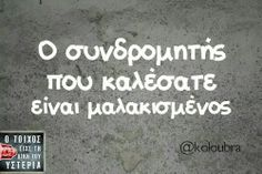 Image in greek quotes collection by Patrisia Hadjikyriakou Speak Quotes, All Quotes, Sarcastic Quotes, Best Quotes, Funny Images With Quotes, Funny Picture Quotes, Funny Quotes, Funny Greek, Funny Phrases