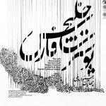 Inspiring Artworks for the 4nd Persian Gulf Poster Festival