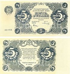 1922 Russian Money, Money Paper, Vintage World Maps, Barbie, Posters, Report Cards, Coins, Money, Russia