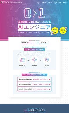 東京デザインテクノロジーセンター専門学校 Design Web, Flyer Design, Beautiful Web Design, Tokyo Design, Website Layout, Landing Page Design, Technology Logo, Flat, Infographic