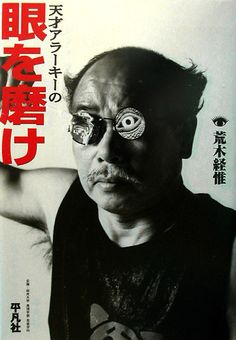 Japanese Book Cover: Nobuyoshi Araki (work and life) / 2002.