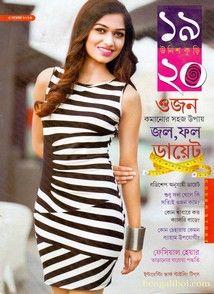 http://www.bengaliboi.com/2016/11/unish-kuri-on-november-4-2016-magazine.html