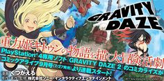 Kadokawa Announces Gravity Rush Manga for Japan! - Gravity Rush Central #Playstation4 #PS4 #Sony #videogames #playstation #gamer #games #gaming