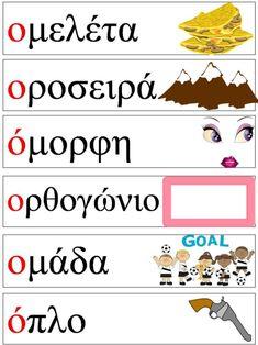 Greek Phrases, Learn Greek, Greek Language, Greek Alphabet, Ancient Greek, Primary School, Special Education, Learning Activities, Diy For Kids