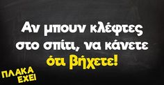Funny Greek Quotes, Funny Quotes, Make Smile, Funny Stories, True Words, Poetry Quotes, Relationship Quotes, Relationships, Funny Images