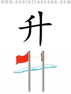 升 = raise. Imagine two flags raising up to cloud. Detailed Chinese Lessons @ www.yostarlessons.com