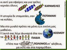 ελ9 National Days, National Holidays, Kindergarten, Education, Image, October, Marriage, Tax Day Deals, Kindergartens