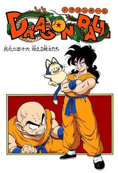 Dbz Manga, Manga Dragon, Jojo's Bizarre Adventure, Dragon Ball Z, Kai Arts, Manga Pages, Illustration, Graphic Design, Rock
