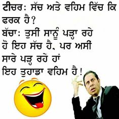 Funny Picture Quotes, Funny Pictures, Punjabi Funny, Punjabi Quotes, Good Morning Images, Qoutes, Laughter, Crochet, Fanny Pics