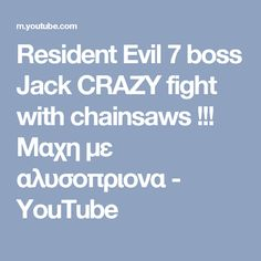 Resident Evil 7 boss Jack CRAZY fight with chainsaws !!! Μαχη με αλυσοπριονα - YouTube