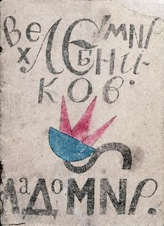 """Lаdоmir"" by Vеlimir Khlеbnikоv cover by Vаsyly Еrmilоv – 1920"