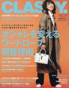 "CLASSY. Mar 2016""Japanese Women's Fashion Magazine Closet organize JAPAN 802"