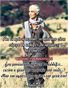 Greek Quotes, Be A Better Person, Motivation Inspiration, Anastasia, Me Quotes, Character Design, Inspirational Quotes, Wisdom, Life