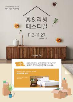 기획전 > 까사미아 홈&리빙 페스티벌 이사/입주 특가, 신세계적 쇼핑포털 SSG.COM Page Design, Layout Design, Online Web Design, Banner Online, Pop Posters, Event Banner, Brand Promotion, Event Page, Typographic Design