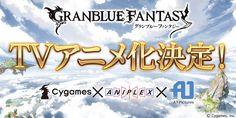 NEWS   グランブルーファンタジー 2015-09-17 13:27ニュース TVアニメ化決定のお知らせ #グラブル