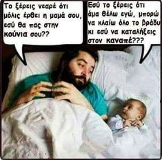 U sai ca quando Greek Memes, Funny Greek Quotes, Funny Texts, Funny Jokes, Funny Pins, Meaningful Quotes, Funny Cute, Funny Photos, Laughter