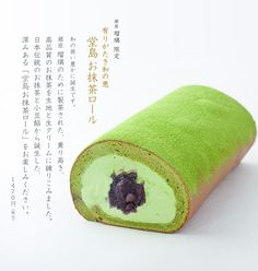 Matcha roll cake///directions not in english
