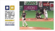 【無料ご招待、当選者の発表を行いました】  日本ハム 6 - 4 ソフトバンク  先発の大谷投手は6回を5安打1失点、四球が多かったもののゲームを作り、2勝目を挙げました!  打線は初回に中田選手の適時打で1点を先制すると、3回には松本選手の右前2点適時打と横尾選手の5号2ランで4点を奪い、序盤で試合を決めました!  本日の当選者の方、3名様へメッセージをお送りさせて頂きました。  見事当選されたフォロワー様、おめでとうございます!  当館では、『北海道日本ハムファイターズ』の勝利を祈願しまして、1勝ごとに『無料ご招待券』を1名様、『¥2,000分の割引券』を2名様に、それぞれプレゼントいたします。  お見逃しのないように奮ってご参加いただき、ファイターズに熱い声援を送って頂けましたら幸いです。  #lovefighters #宇宙一のその先へ #北海道日本ハムファイターズ #日本ハム #ファイターズ #北見市 #北見 #kitami #北海道 #hokkaido #ホテルミルキーウェイ #ミルキーウェイ #ラブホテル #ラブホ Baseball Cards, Sports, Hs Sports, Excercise, Sport, Exercise