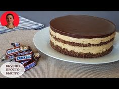 Торт Сникерс БЕЗ ДУХОВКИ! ✧ Дети будут в восторге - YouTube Pastry Logo, Pastry And Bakery, Snickers Cake, Biscuit Bar, Mini Pastries, Vegetarian Desserts, Cake Factory, No Bake Cookies, Chocolate Desserts