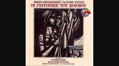 Oi geitonies tou kosmou ~ Yiannis Ritsos, Mikis Theodorakis Το 1968 προτάθηκε για το βραβείο Νομπέλ Λογοτεχνίας, το οποίο δεν πήρε διότι θεωρήθηκε στρατευμένος ποιητής (δηλαδή ήταν μέλος του ΚΚΕ). Το 1975 αναγορεύτηκε επίτιμος διδάκτορας του Πανεπιστημίου Θεσσαλονίκης