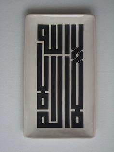 Arabic Calligraphy Design, Arabic Calligraphy Art, Arabic Art, Caligraphy, Islamic Decor, Islamic Wall Art, Lion King Art, Geometric Designs, Art Sketchbook